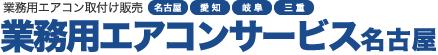 業務用エアコン取付け販売「名古屋」「愛知」「岐阜」「三重」フジサービス株式会社