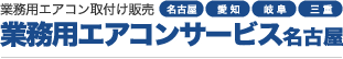 業務用エアコンサービス名古屋