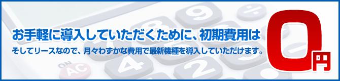 初期費用は0円イメージ