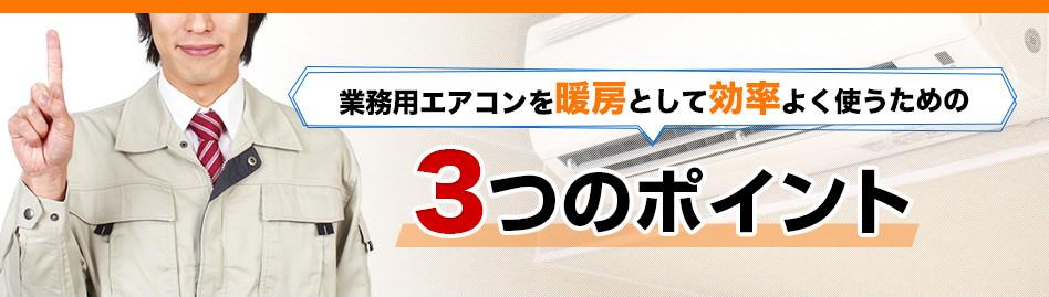 業務用エアコンを暖房として効率よく使うための 3つのポイント
